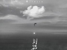程jiajia《别错过》小众音乐专题系列-下载-江城亦梦