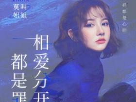 莫叫姐姐《相爱分开都是罪 (女生版)》热门翻唱单曲-高品质MP3-下载-江城亦梦