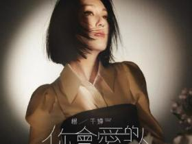 杨千嬅《你会爱的人》高品质mp3-网盘下载-江城亦梦