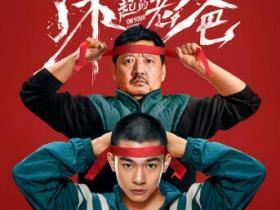 《了不起的老爸》电影原声带-百度网盘下载-江城亦梦