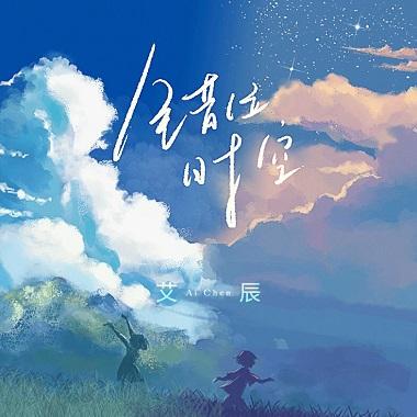 艾辰《错位时空》小众音乐专题系列-下载-江城亦梦