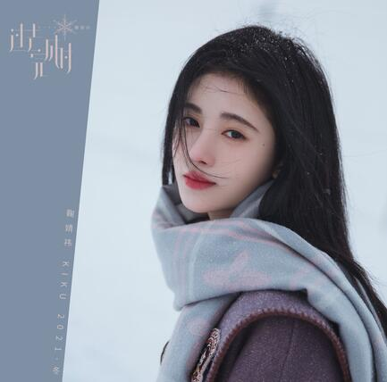 鞠婧祎《过去完成时》高品质音乐mp3-百度网盘下载-江城亦梦