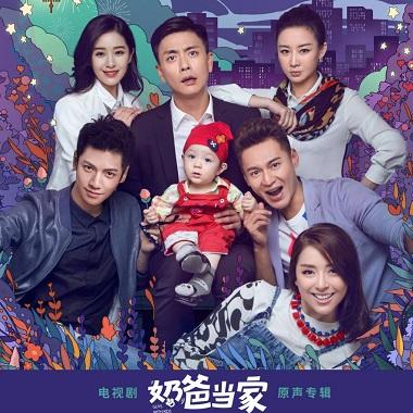 《奶爸当家》影视原声大碟-百度网盘下载-江城亦梦