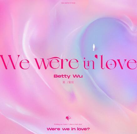 吴宣仪《We Were In Love》高品质mp3-网盘下载-江城亦梦