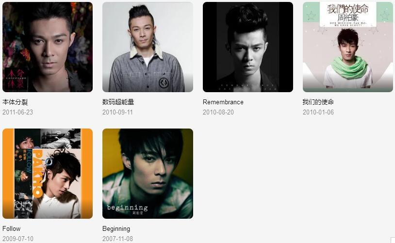 周柏豪《共46张音乐专辑合集(2007-2020)》-网盘下载-江城亦梦