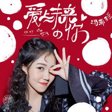 冯希瑶《爱上未来的你》热门翻唱单曲-高品质MP3-下载