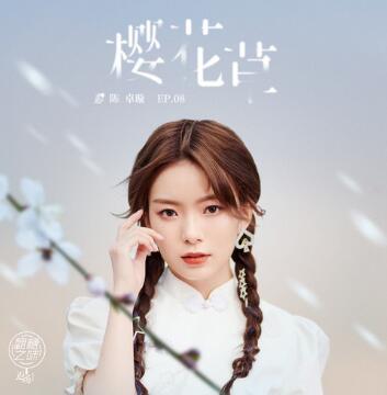 硬糖少女303陈卓璇《樱花草》热门翻唱单曲-高品质MP3-下载