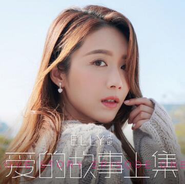 Elly艾妮《爱的故事 (上集)》热门翻唱单曲-高品质MP3-下载