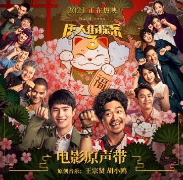 《唐人街探案3》电影原声大碟-百度网盘下载-江城亦梦