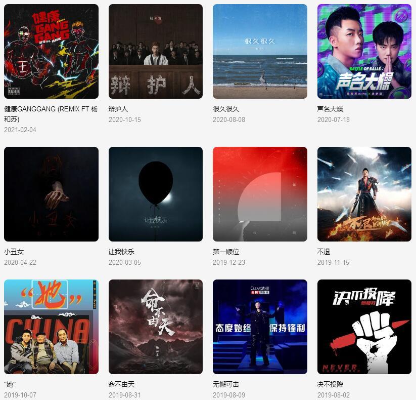 杨和苏《共20张音乐专辑合集(2017-2021)》-网盘下载-江城亦梦