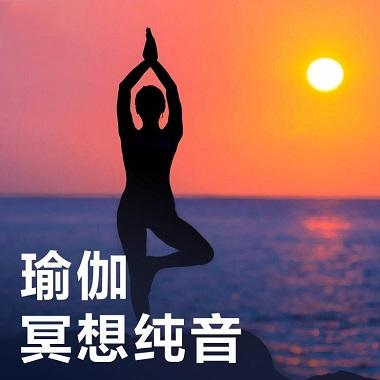 【第54期】瑜伽冥想纯音‖纯净自然音乐 感受宁静之美-江城亦梦