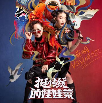 VaVa/蔡明《挺传统的娃娃菜》高品质mp3-网盘下载-江城亦梦