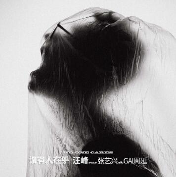汪峰 / 张艺兴 / GAI周延《没有人在乎》说唱精选系列-下载-江城亦梦