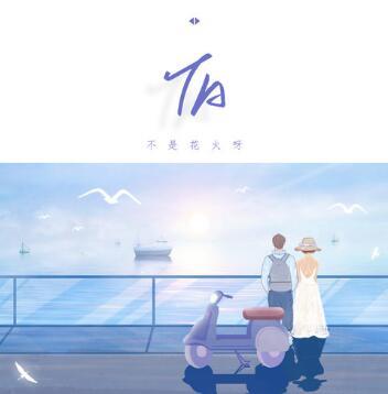 不是花火呀《TA》小众音乐专题系列-下载-江城亦梦