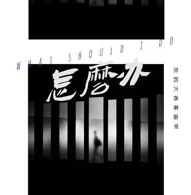 你的大表哥曲甲《怎么办》小众音乐专题系列-下载-江城亦梦