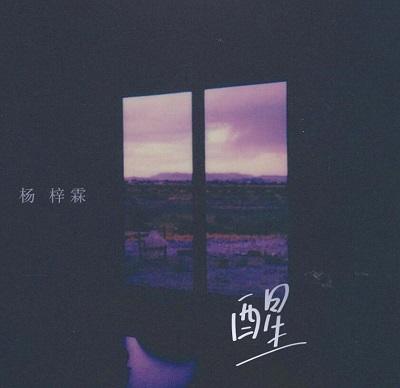 杨梓霖《醒》小众音乐专题系列-下载-江城亦梦