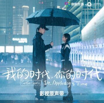 《我的时代,你的时代》影视原声大碟-百度网盘下载-江城亦梦