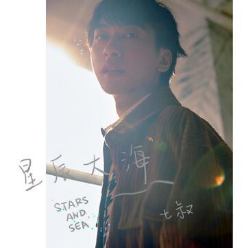 是七叔呢《星辰大海》热门翻唱单曲-高品质MP3-下载-江城亦梦