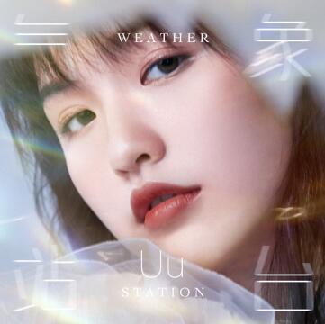 Uu《气象站台》小众音乐专题系列-下载-江城亦梦