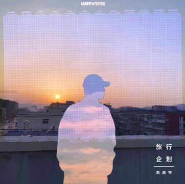 W8VES / 斯威特Sweet《旅行企划》说唱精选系列-下载-江城亦梦