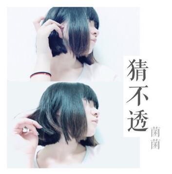 菌菌酱《猜不透》热门翻唱单曲-高品质MP3-下载-江城亦梦
