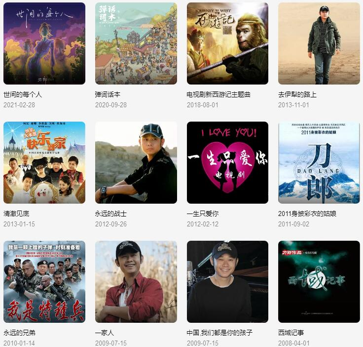 刀郎《共28张音乐专辑合集(2000-2021)》-网盘下载-江城亦梦
