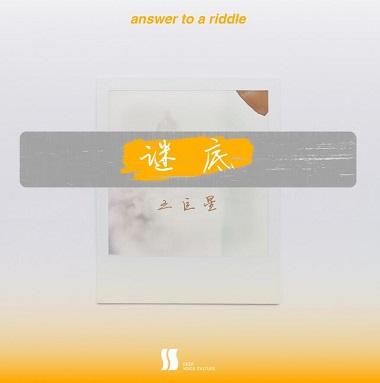 王巨星《谜底》小众音乐专题系列-下载-江城亦梦