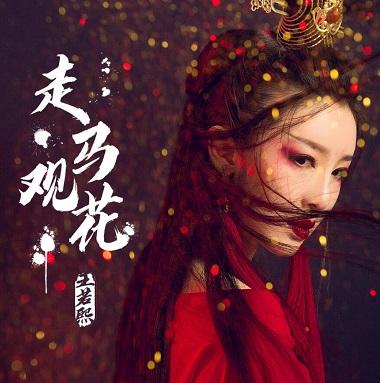 王若熙《走马观花》小众音乐专题系列-下载-江城亦梦