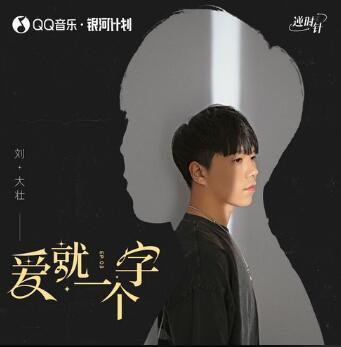 刘大壮《爱就一个字(吉他版)》热门翻唱单曲-高品质MP3-下载-江城亦梦