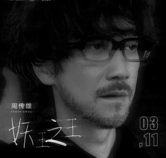 周传雄《妖王之王》高品质mp3-网盘下载-江城亦梦