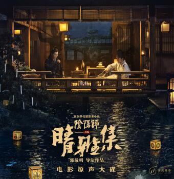《晴雅集》电影原声大碟-百度网盘下载-江城亦梦