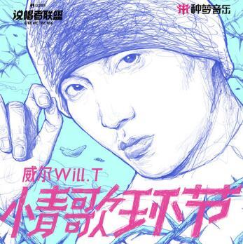 威尔《情歌环节》说唱精选系列-下载-江城亦梦