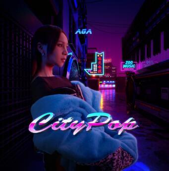 AGA《CityPop》高品质mp3-网盘下载-江城亦梦