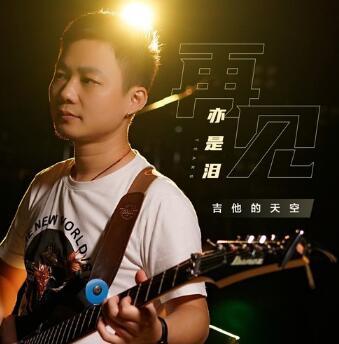 吉他的天空《再见亦是泪》热门翻唱单曲-高品质MP3-下载-江城亦梦