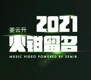 姜云升《火钳留名2021》说唱精选系列-下载-江城亦梦
