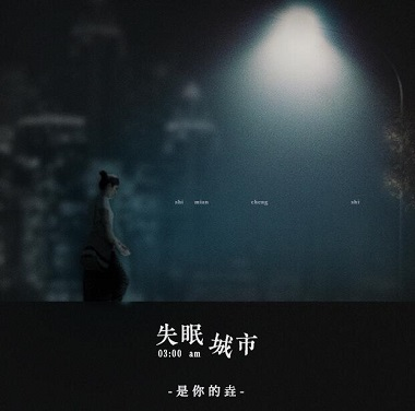 是你的垚《失眠城市》小众音乐专题系列-下载-江城亦梦