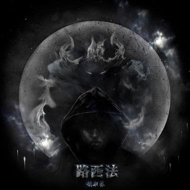 杨和苏《路西法》说唱精选系列-下载-江城亦梦