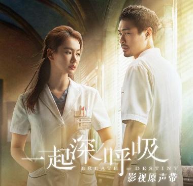 《一起深呼吸》影视原声带-百度网盘下载-江城亦梦