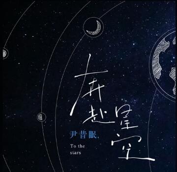尹昔眠《奔赴星空》小众音乐专题系列-下载-江城亦梦