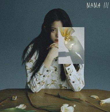 欧阳娜娜《NANA III》音乐专辑-百度网盘下载-江城亦梦