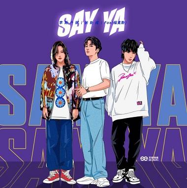 李斯丹妮/张新成/福克斯《Say Ya》说唱精选系列-下载-江城亦梦
