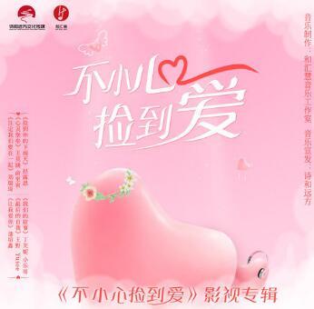 《不小心捡到爱》影视原声带-百度网盘下载-江城亦梦