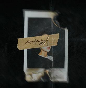 金在奂《새까맣게 (Burned All Black)》高品质mp3-网盘下载-江城亦梦