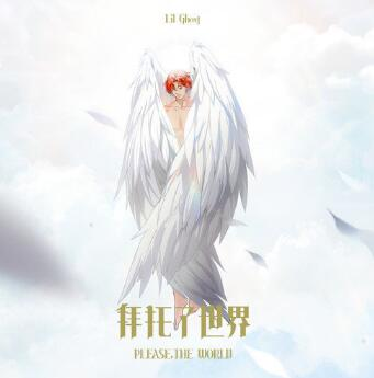 Lil Ghost小鬼《拜托了世界》说唱精选系列-下载-江城亦梦