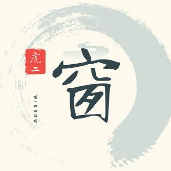 虎二《窗》小众音乐专题系列-下载-江城亦梦