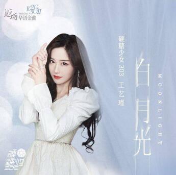 硬糖少女303王艺瑾《白月光》热门翻唱单曲-高品质MP3-下载-江城亦梦