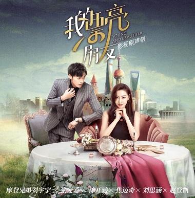 《我的漂亮朋友》影视原声带-百度网盘下载-江城亦梦