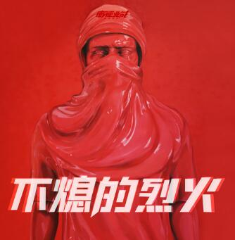 南征北战NZBZ《不熄的烈火》音乐专辑-网盘下载-江城亦梦