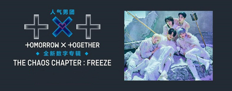 TOMORROW X TOGETHER《The Chaos Chapter: FREEZE》音乐数字专辑-网盘下载-江城亦梦