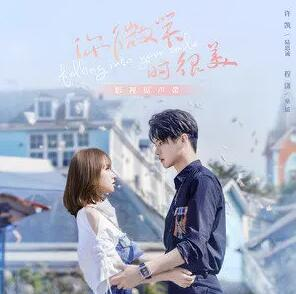 《你微笑时很美》影视原声带OST-网盘下载-江城亦梦